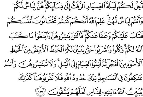 Quran Chapter 2 Verse 187-188 - Learn With Universal Mind